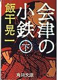 会津の小鉄〈下〉 (角川文庫)