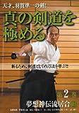 DVD>天才、羽賀準一の剣!真の剣道を極める 第2巻 夢想神伝流居合編 (<DVD>)