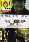 インサイダー(買っ得THE1800) [DVD]