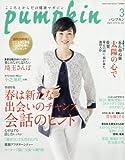 潮出版社 その他 月刊Pumpkin 2016年 03 月号 [雑誌]の画像