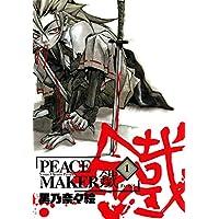 PEACE MAKER 鐵 1巻 PEACE MAKER 鐵 (BLADE COMICS)