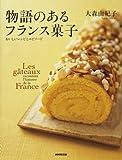 物語のあるフランス菓子―おいしいレシピとエピソード