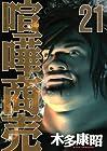喧嘩商売 第21巻