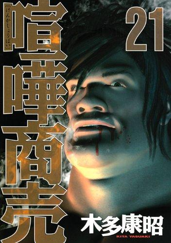喧嘩商売(21) (ヤンマガKCスペシャル)の詳細を見る