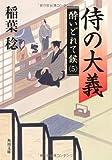 侍の大義  酔いどれて候5 (角川文庫) 画像