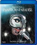 ファントム・オブ・パラダイス [AmazonDVDコレクション] [Blu-ray]