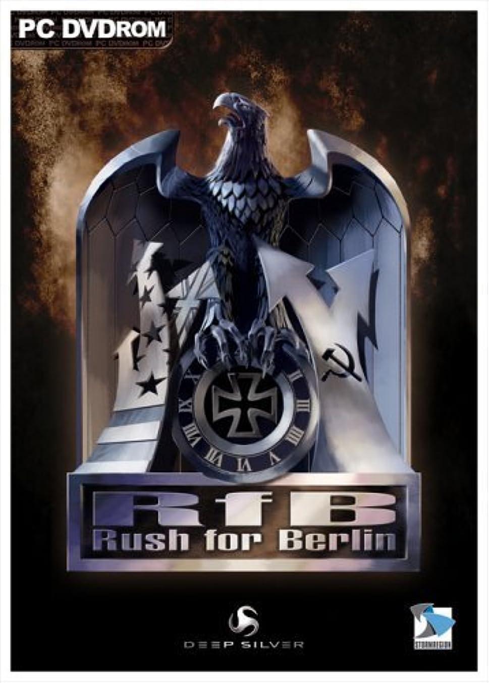ライバルブリリアント短くするRush For Berlin (輸入版)