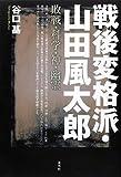 戦後変格派・山田風太郎―敗戦・科学・神・幽霊