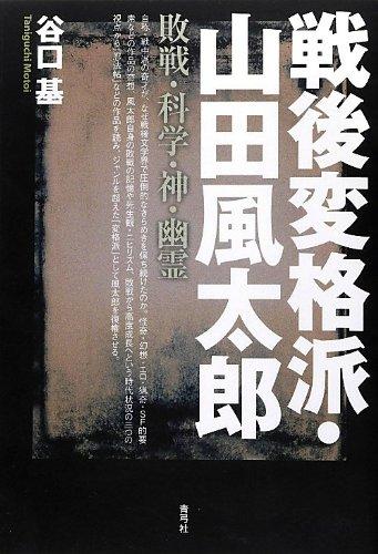 戦後変格派・山田風太郎―敗戦・科学・神・幽霊の詳細を見る