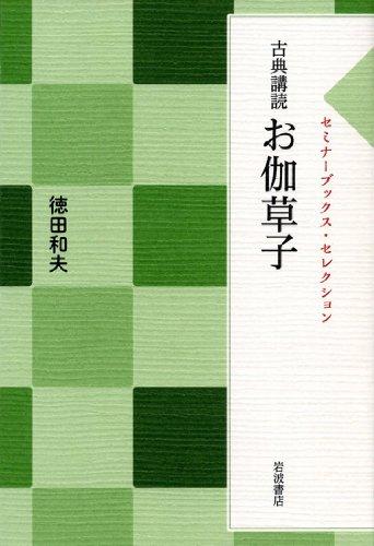 古典講読 『お伽草子』 (セミナーブックス・セレクション)