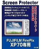 液晶保護フィルム FUJIFILM FinePix XP70専用(反射防止フィルム・マット)【クリーニングクロス付】