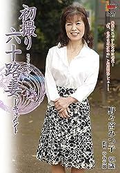 初撮り六十路妻ドキュメント 野々宮みつ子  JRZD-156 [DVD]