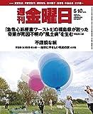 週刊金曜日 2019年5/10号 [雑誌]