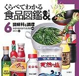 くらべてわかる食品図鑑〈6〉調味料と調理 (くらべてわかる食品図鑑 6)