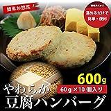 【冷凍】豆腐ハンバーグ★10個入り(600g)