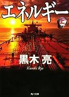 エネルギー (上) (角川文庫)