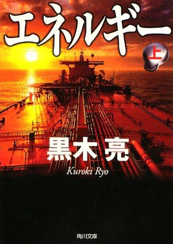 エネルギー (上) (角川文庫)の詳細を見る