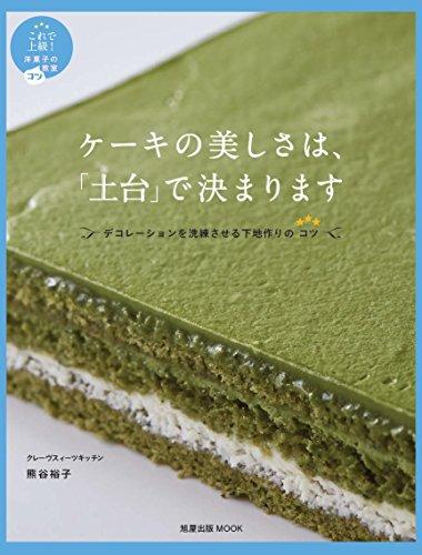 ケーキの美しさは、「土台」で決まります〜これで上級!洋菓子のコツ教室 (旭屋出版MOOK これで上級!洋菓子のコツ教室)