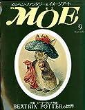 月刊MOE(モエ) 1987年9月号 メルヘンファンタジー&イメージアート [特集 ピーターラビット物語]BEATRIX POTTERの世界 [雑誌] (月刊MOE(モエ))