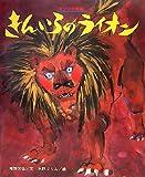 きんいろのライオン (ひまわりえほんシリーズ)