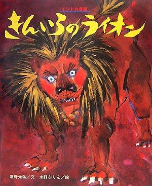 きんいろのライオン (ひまわりえほんシリーズ)の詳細を見る