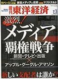 週刊 東洋経済 2010年 7/3号 [雑誌]