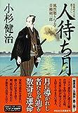 人待ち月 風烈廻り与力・青柳剣一郎 (祥伝社文庫)