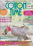 COTTON TIME (コットン タイム) 2011年 05月号 [雑誌] 画像