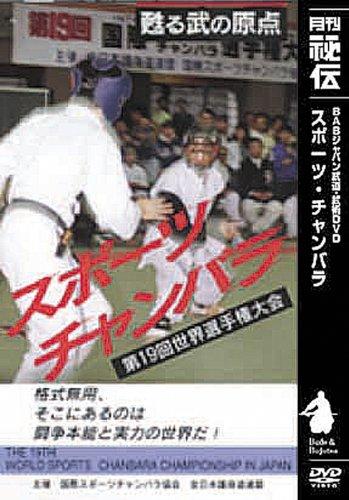 スポーツチャンバラ [DVD]