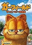 ガーフィールド ザ・ムービー<特別編>[DVD]