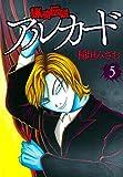 猟奇伝説アルカード 5 (白泉社レディース・コミックス)