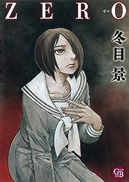 ZERO (幻冬舎コミックス漫画文庫)