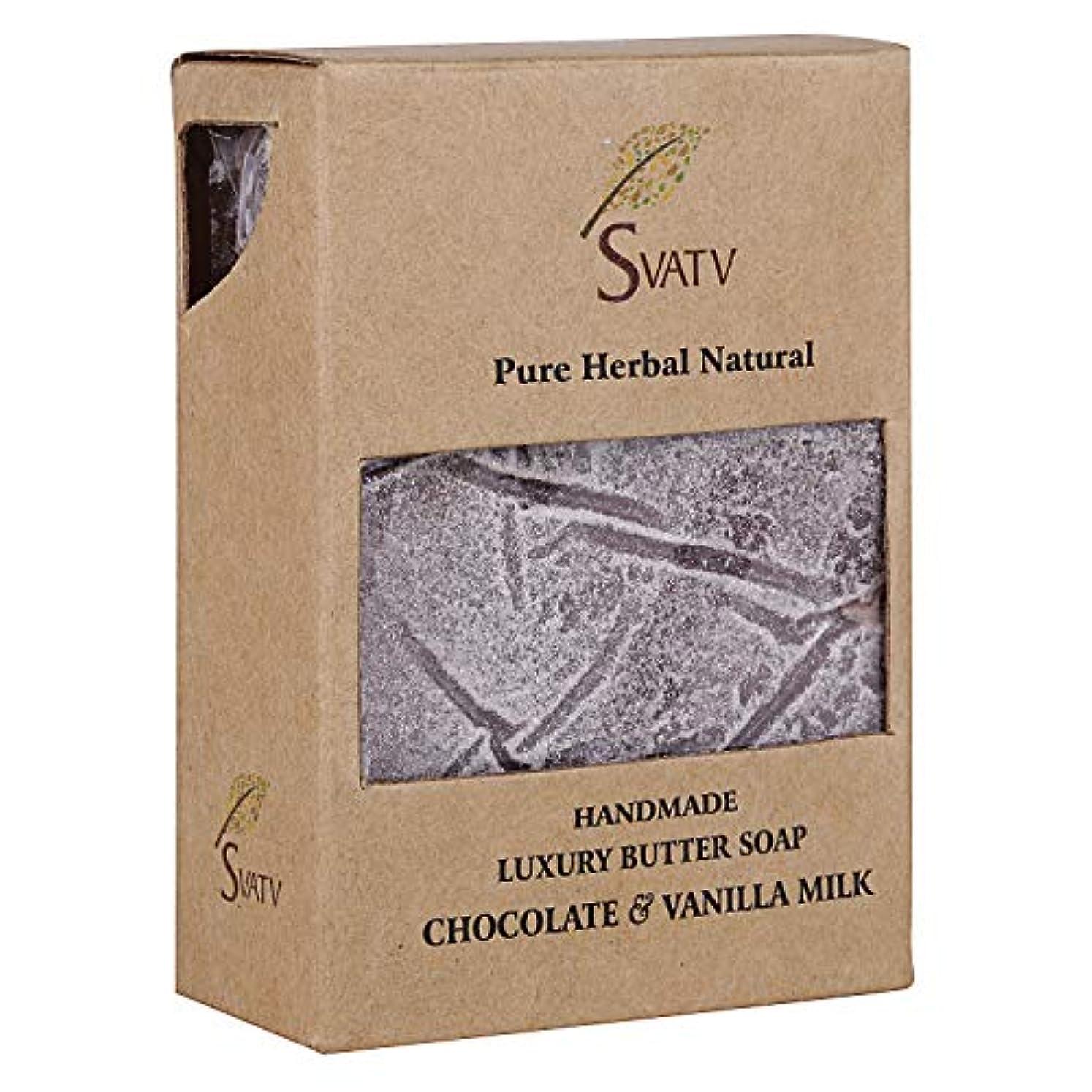 シェード策定する夕食を作るSVATV Handmade Luxury Butter Soap Chocolate & Vanilla Milk For All Skin types 100g Bar