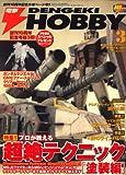 電撃 HOBBY MAGAZINE (ホビーマガジン) 2009年 03月号 [雑誌]