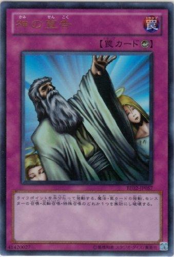 【遊戯王】 神の宣告 (ウルトラ) [BE02-JP057]