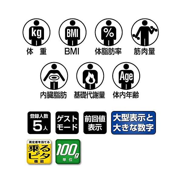 タニタ 体重・体組成計 ホワイトBC-705N...の紹介画像5