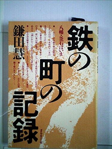 鉄の町の記録―八幡・釜石はいま (1982年)