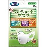日本バイリーン 新フルシャットマスク ふつうサイズ 5枚入