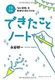 1日5分 「よい習慣」を無理なく身につける できたことノート