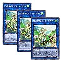 【 3枚セット 】遊戯王 日本語版 LVP1-JP066 聖霊獣騎 キムンファルコス (スーパーレア)