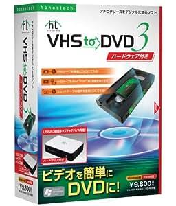 オネステック VHS TO DVD3 (ハードウェア付属モデル) アナログソースをデジタル化するソフト (DVDオーサリングソフトウェア)