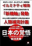 日本の覚悟  イルミナティ解体 「新機軸」発動 人類補完計画 この一大事に世界を救う盟主となる 画像