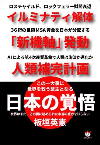 日本の覚悟  イルミナティ解体 「新機軸」発動 人類補完計画 この一大事に世界を救う盟主となる