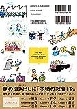 世界でいちばんやさしい 教養の教科書 画像