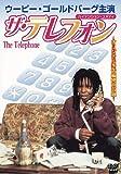 ザ・テレフォン [DVD]