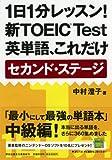 1日1分レッスン! 新TOEIC Test英単語、これだけ セカンド・ステージ (祥伝社黄金文庫)