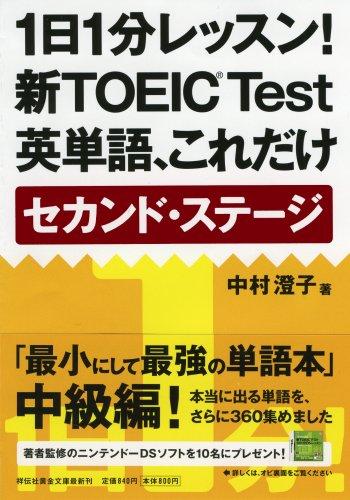 1日1分レッスン! 新TOEIC Test英単語、これだけ セカンド・ステージ (祥伝社黄金文庫)の詳細を見る