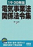 19-20年版 電気事業法関係法令集