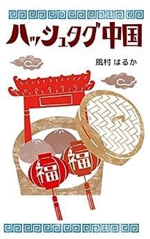 HashtagChina (Japanese Edition) by [Kazemura Haruka]