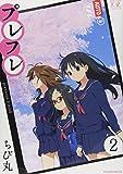 プレフレ (2) (まんがタイムKRコミックス)